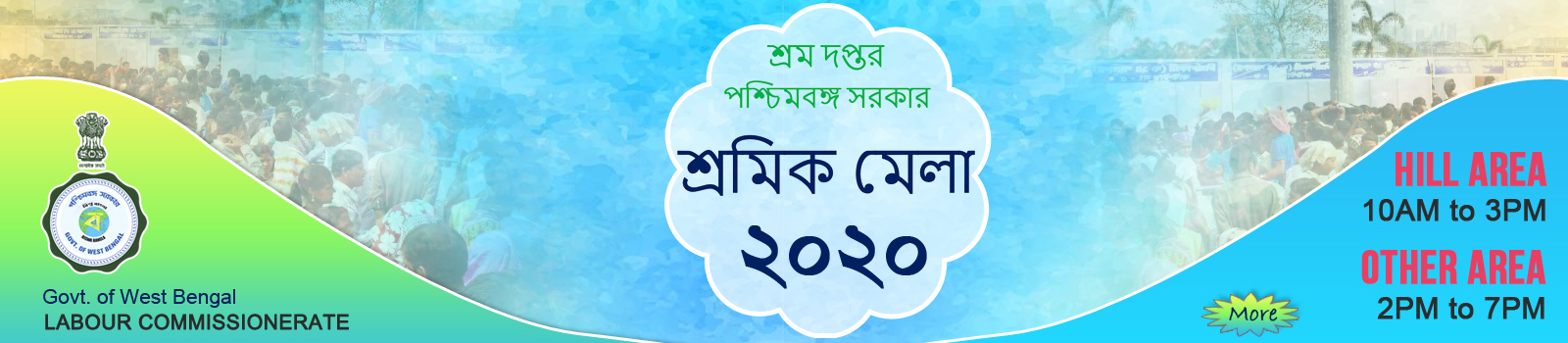 labour-commissionerate-west-bengal