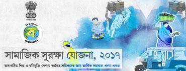 Samajik Surahsha Yojana